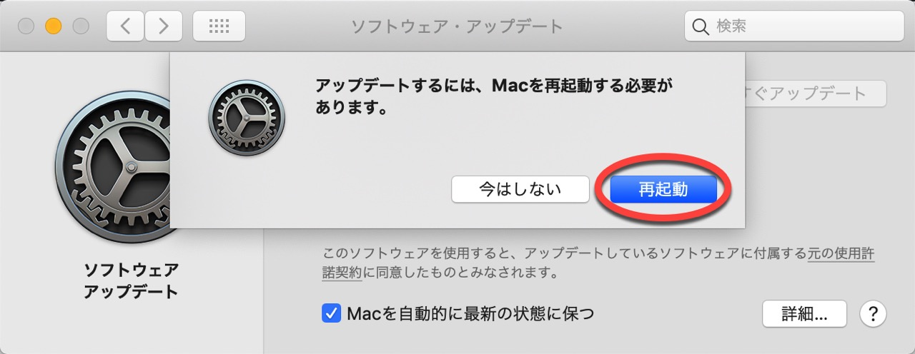 Macos software update1