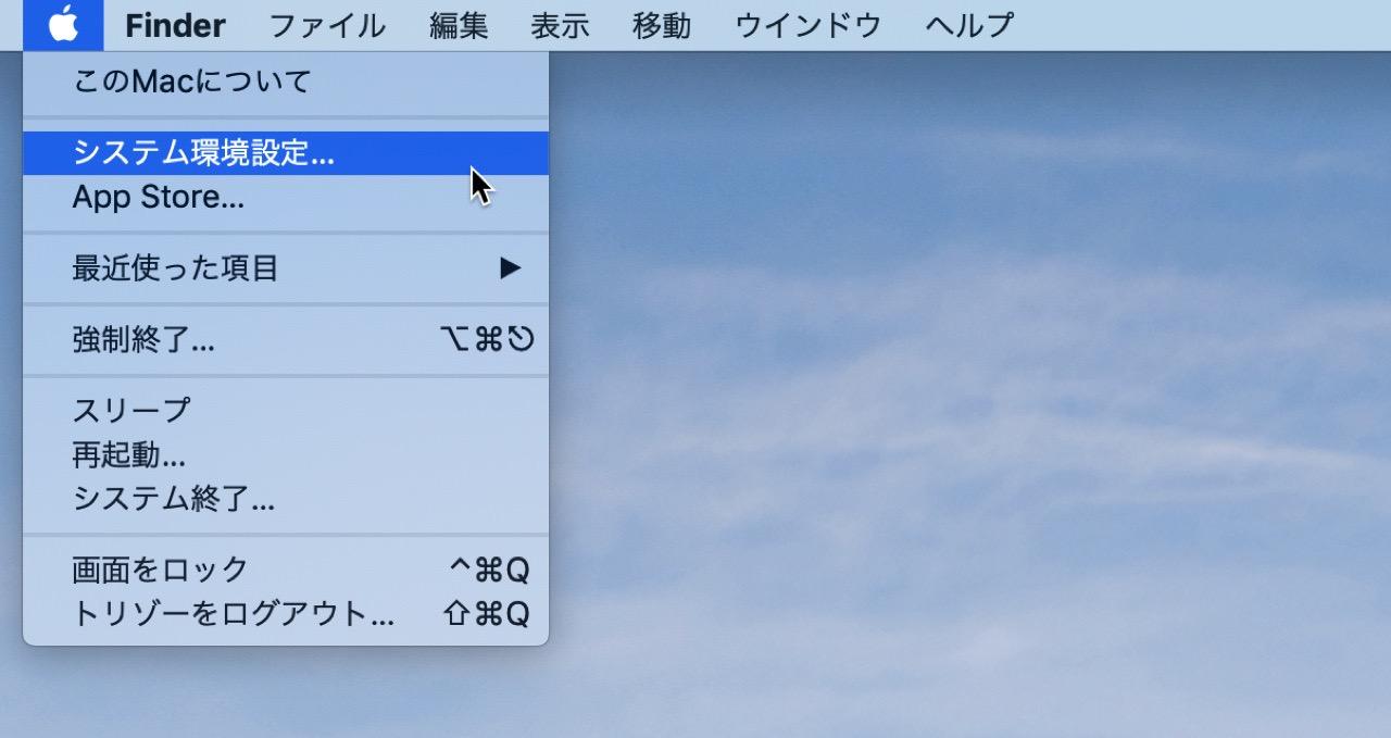 Appleメニュー