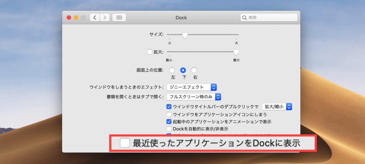 Hide recently used applications dock2