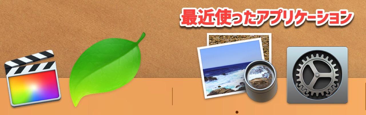 Dock の 最近使ったアプリケーション