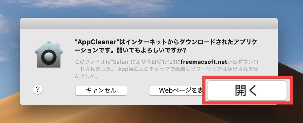 AppCleaner インストール