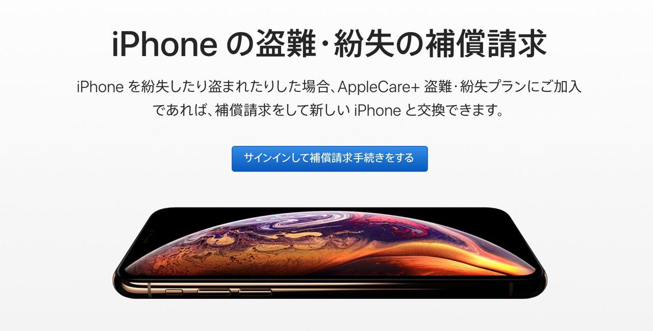 Applecare plus1