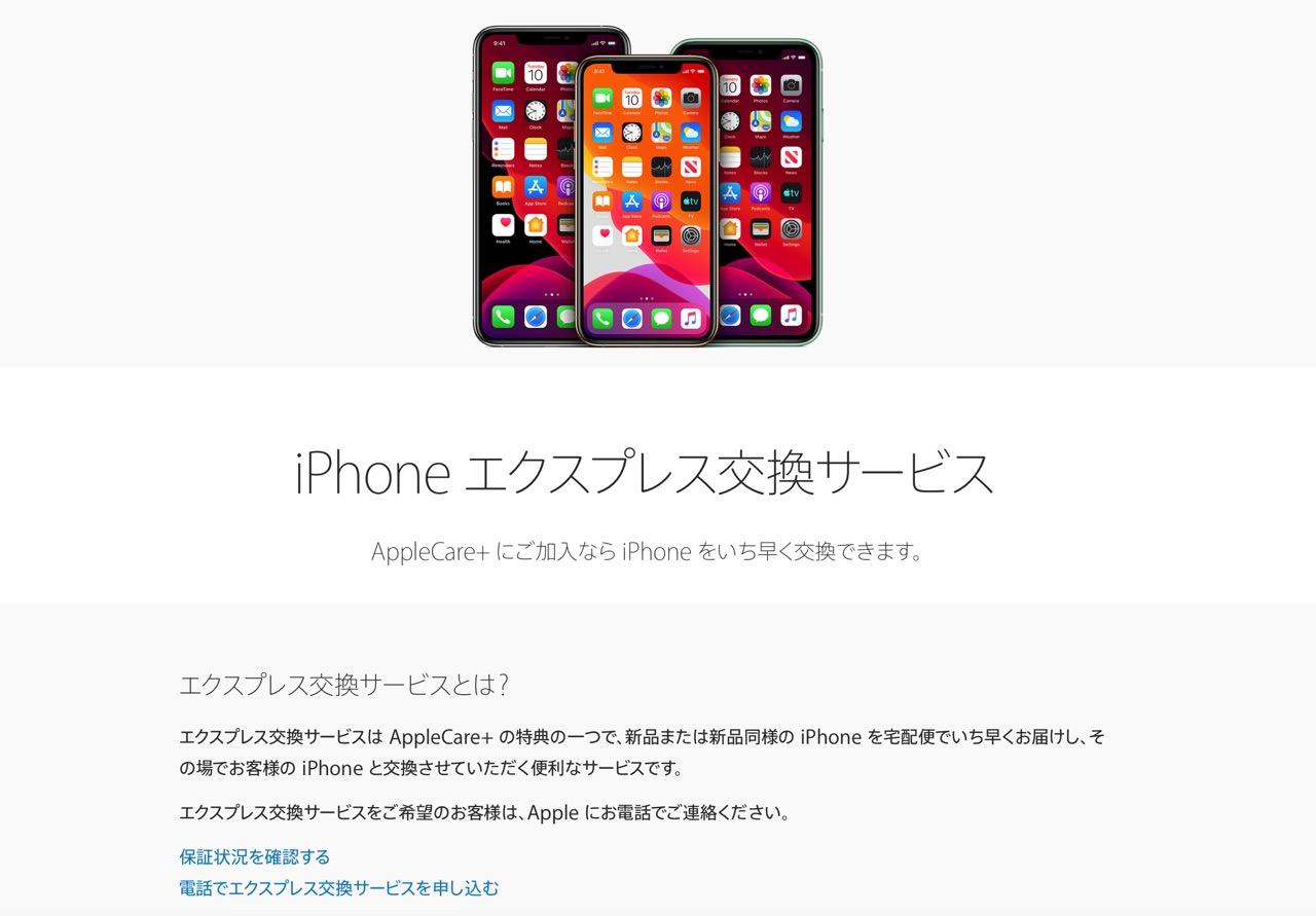 Applecare plus9
