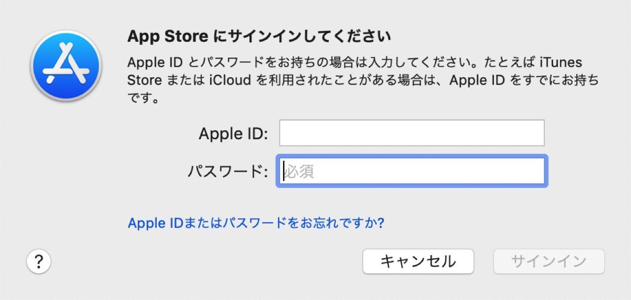 App Store サインイン