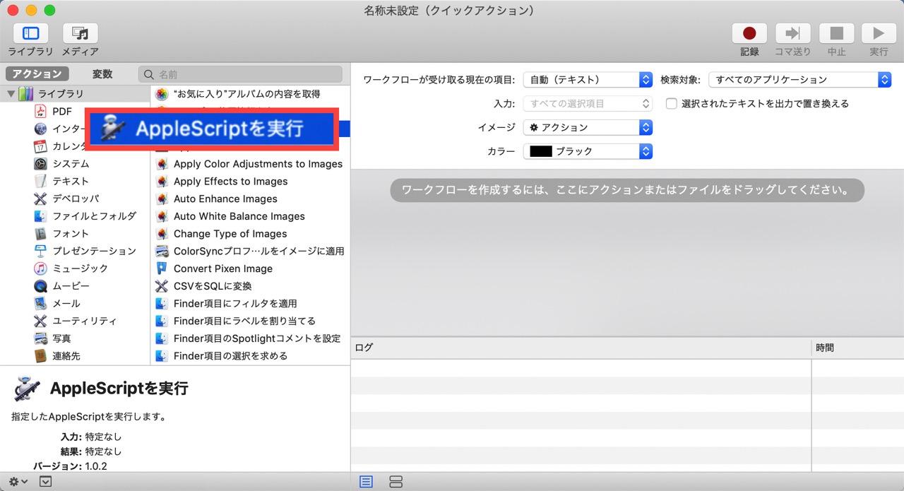 AppleScriptを実行する