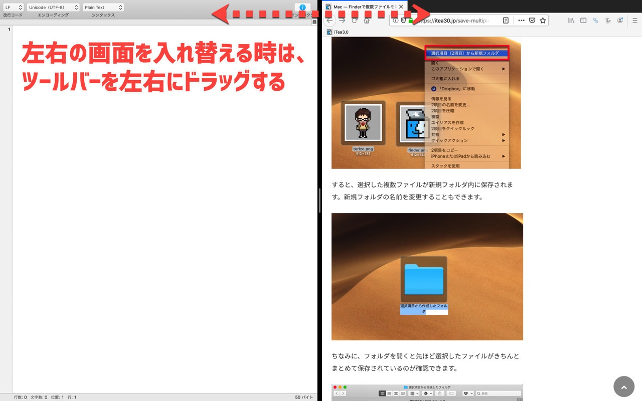 Split View(スプリットビュー)の画面の左右を入れ替える