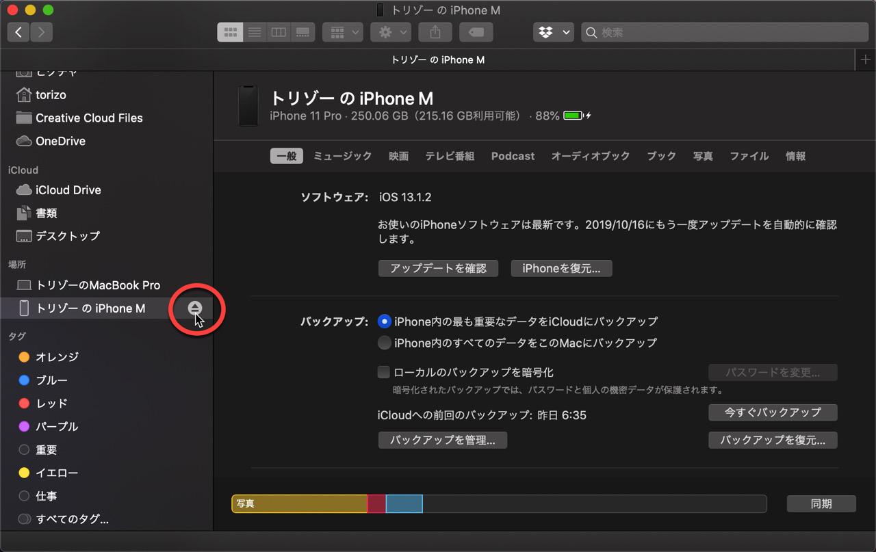 Finderサイドバーの取り外しボタンをクリックしてiPhone・iPadの接続を解除する