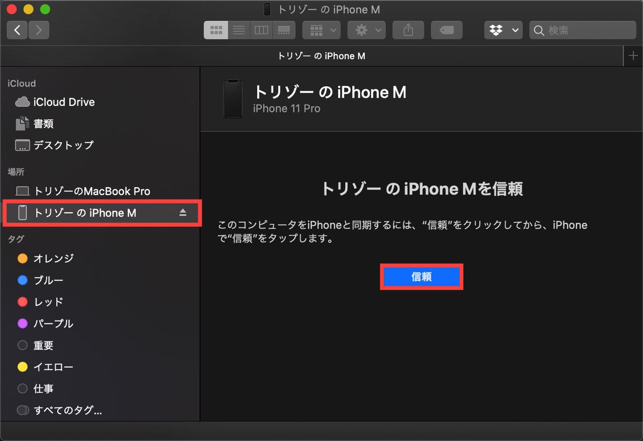 Finderサイドバーの任意のiPhoneを選択する