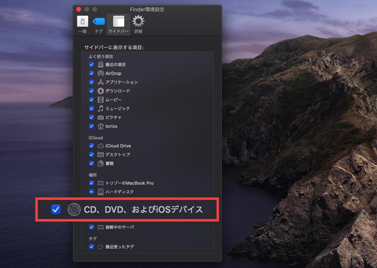 Finderのサイドバー項目のCD、DVD、およびiOSデバイスにチェック