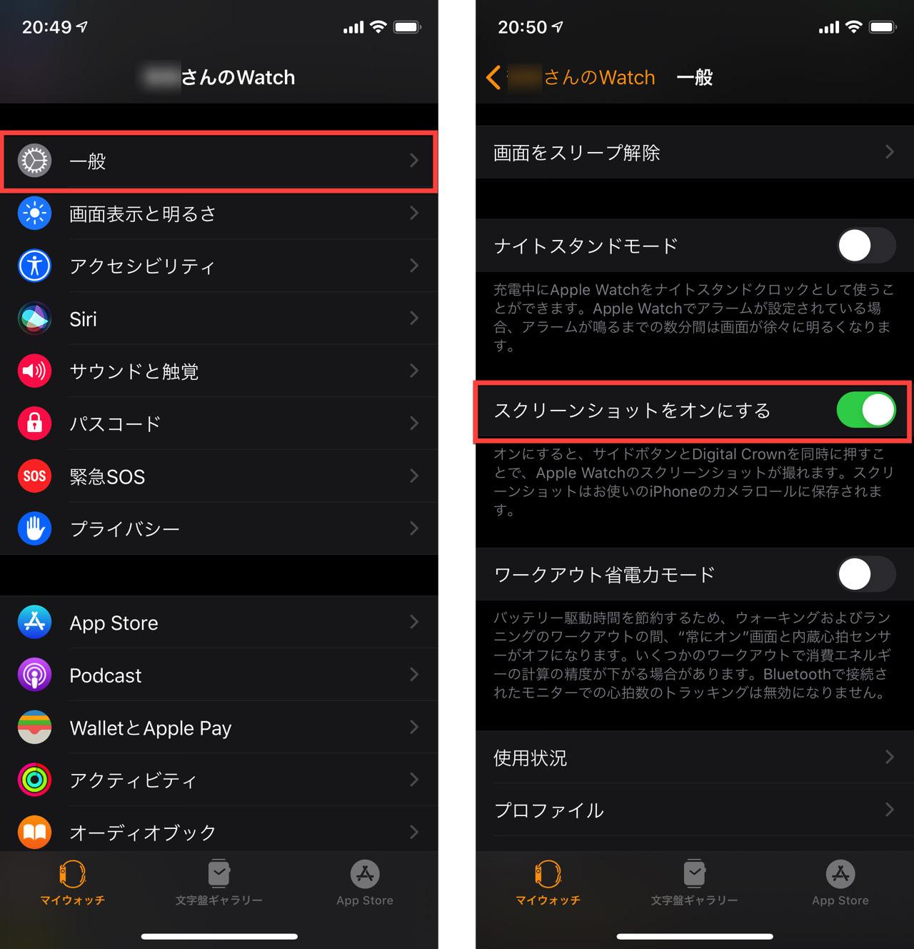 iPhoneの「Watch」アプリでスクリーンショット撮影を有効にする