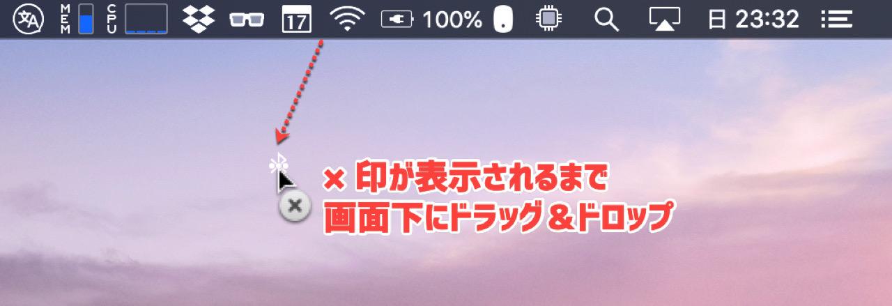 メニューバーのアイコンを画面下にドラッグアンドドロップする