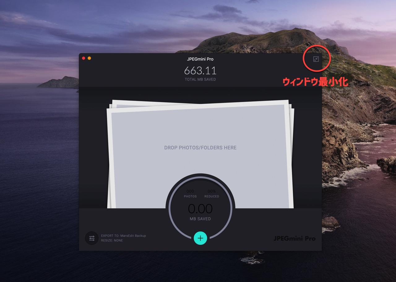 JPEGmini Pro メインウィンドウ最小化