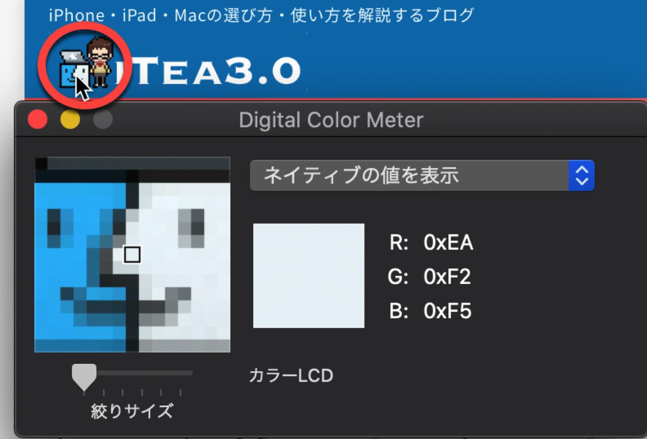 カラーコードをコピーしたい部分にカーソルを合わせる