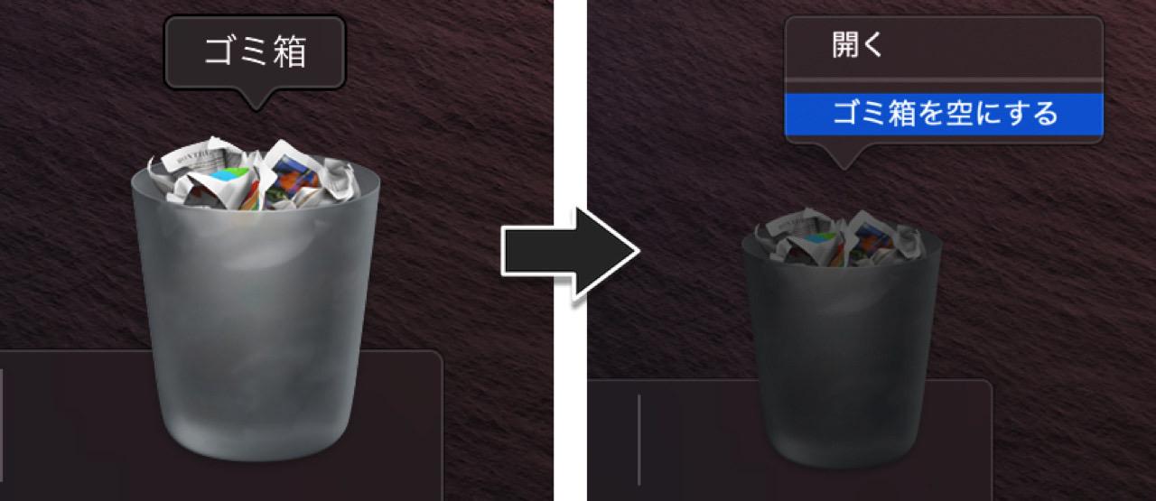 ゴミ箱アイコンを右クリックしてファイルを消去する
