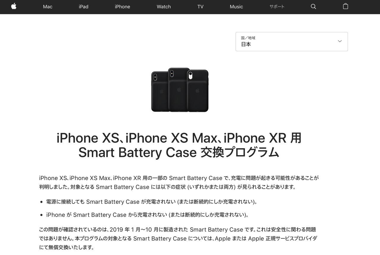 Apple公式サイトの交換プログラムのページにアクセスする