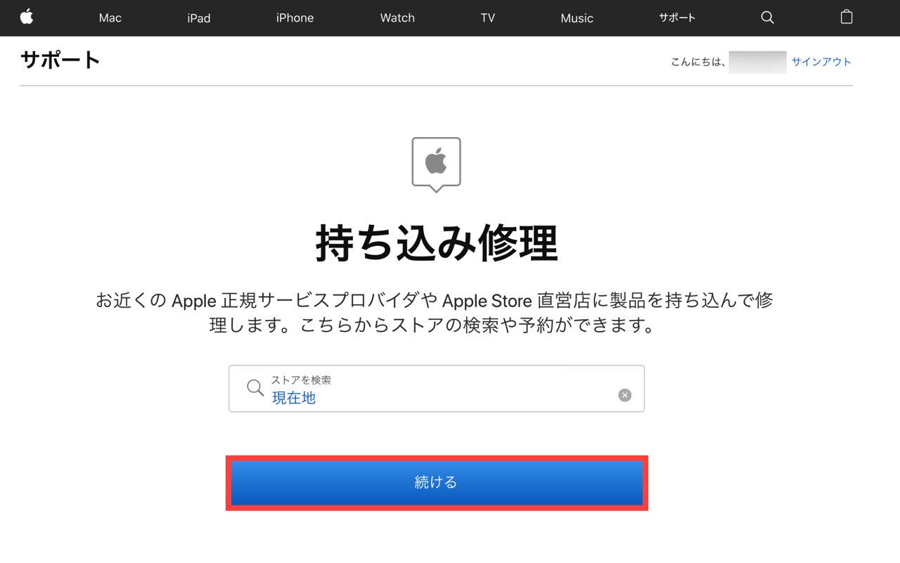Apple直営店と予約日時を決定する