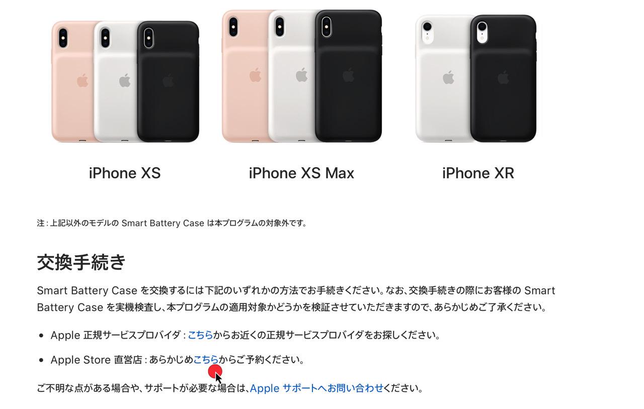 Apple直営店のリンクをクリックする