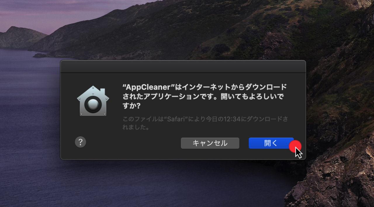 AppCleaner ダウンロード