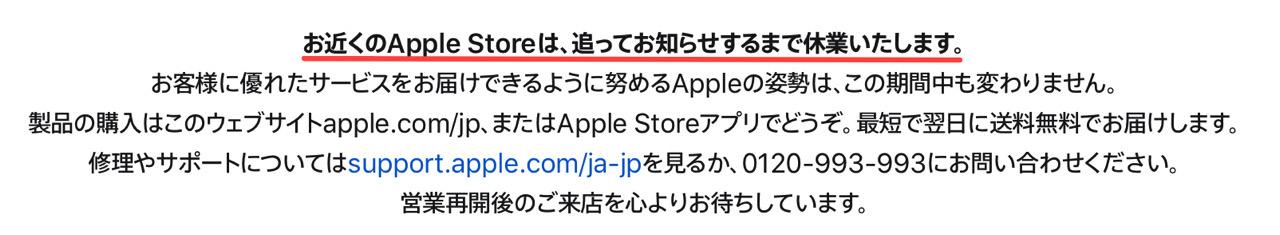 Apple直営店は無期限休業