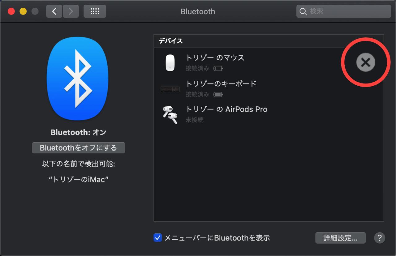 Bluetoothデバイスのペアリング解除