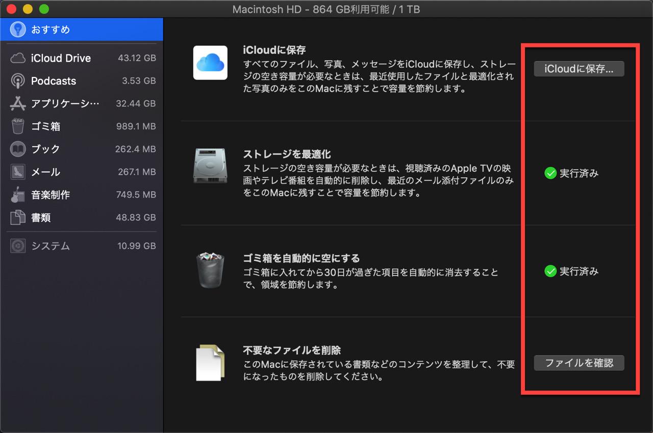 iCloudに保存