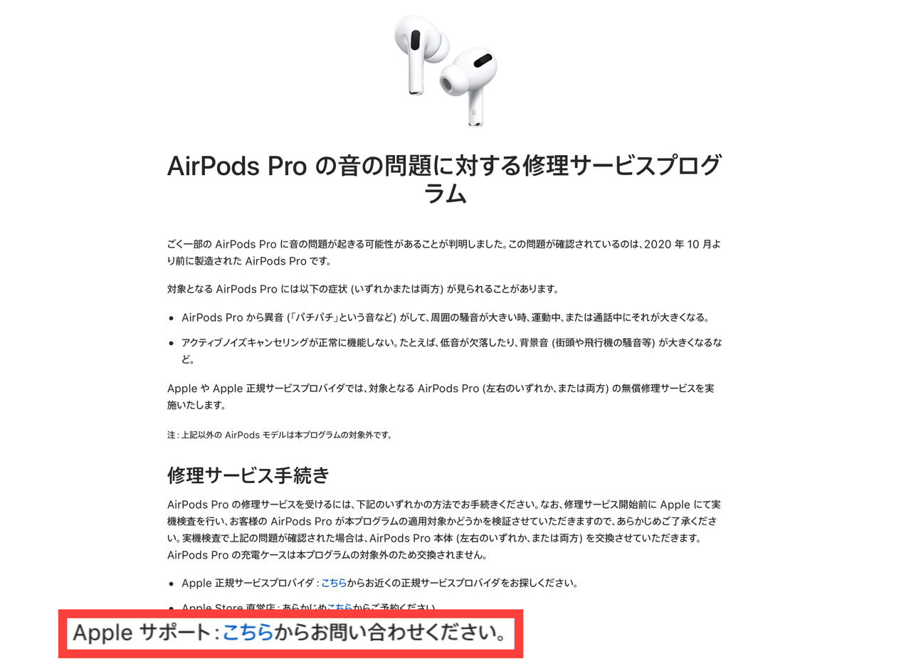 Airpods pro service program for sound issues17