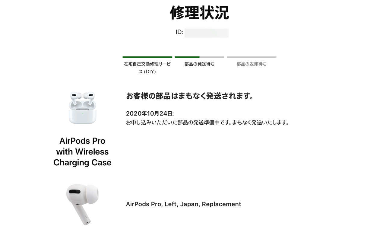 Airpods pro service program for sound issues7