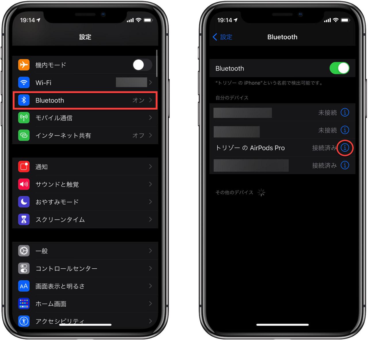 BluetoothでAirPods Proの情報を参照
