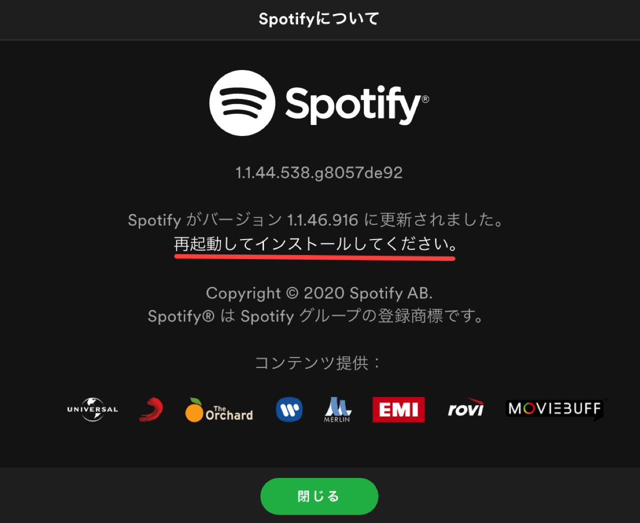 Spotify を再起動する