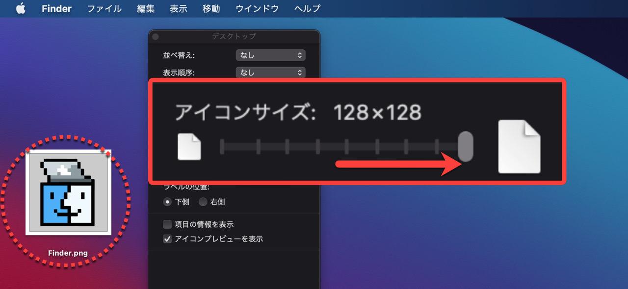 デスクトップアイコンの大きさを調整する