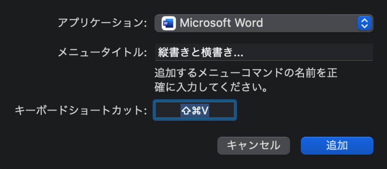 Word用のカスタムショートカットを追加する
