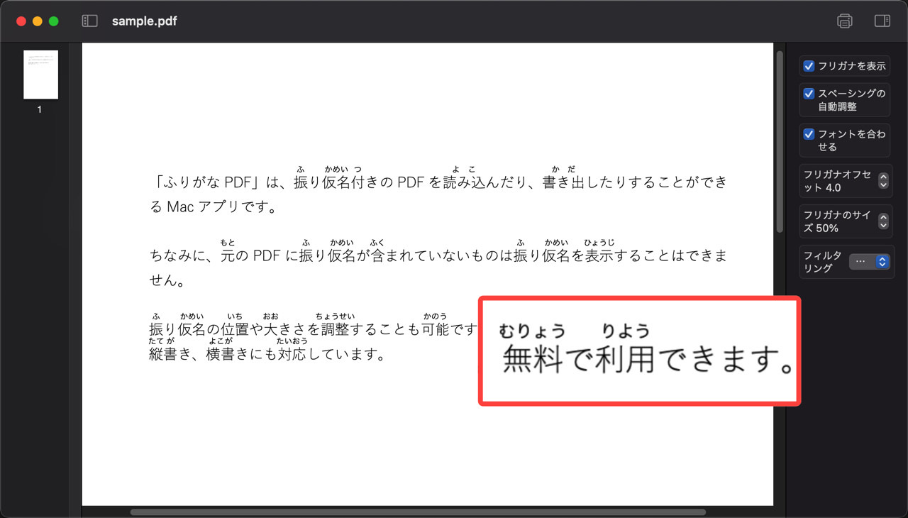 PDF文書の漢字にフリガナを振る