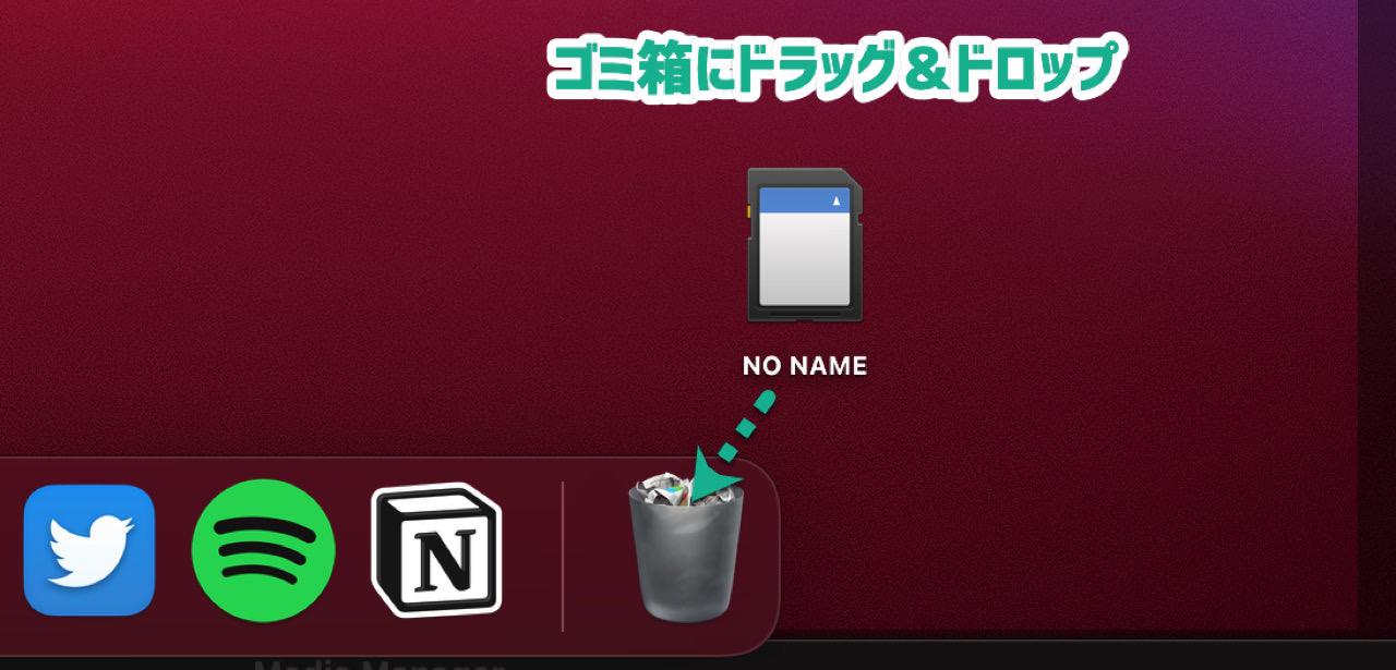 ゴミ箱にドラッグアンドドロップして取り出す