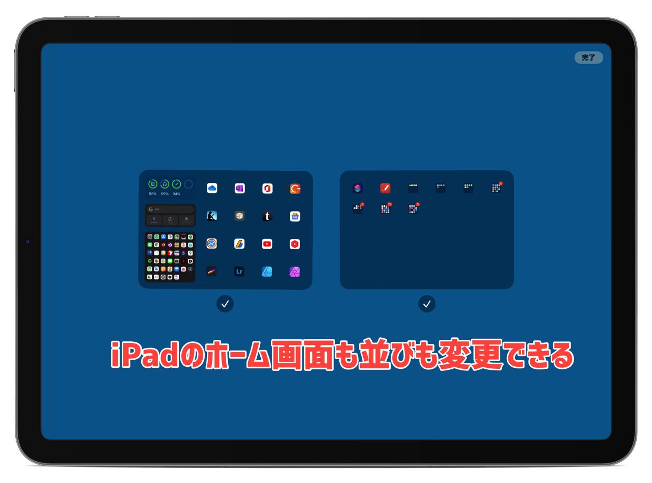 iPadでもホーム画面の並びを変更する