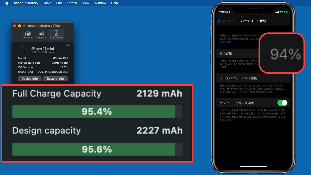 coconutBattery の信頼性調査