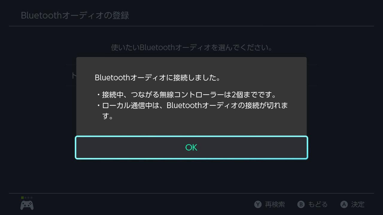 AirPods Max とSwitchがBluetooth接続できる