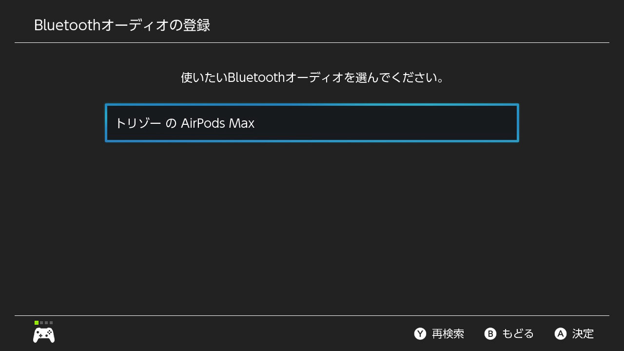 AirPods Max を選択する