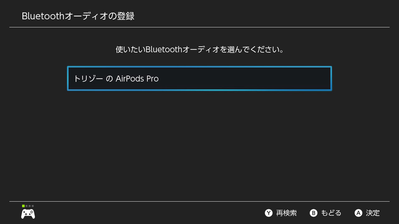 AirPodsを登録する