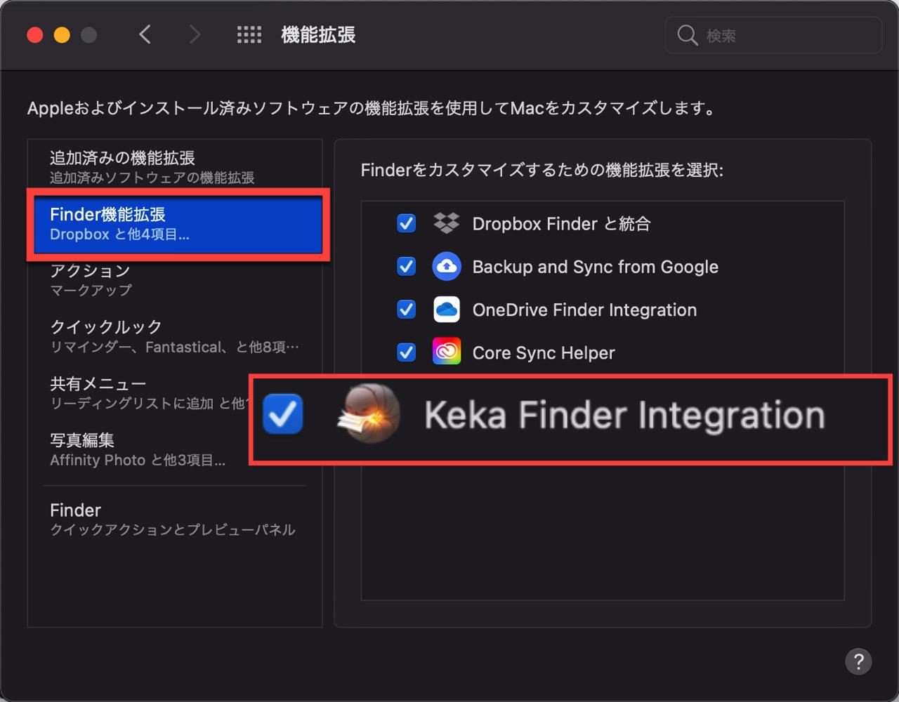 Keka Finder Integration にチェックを入れる
