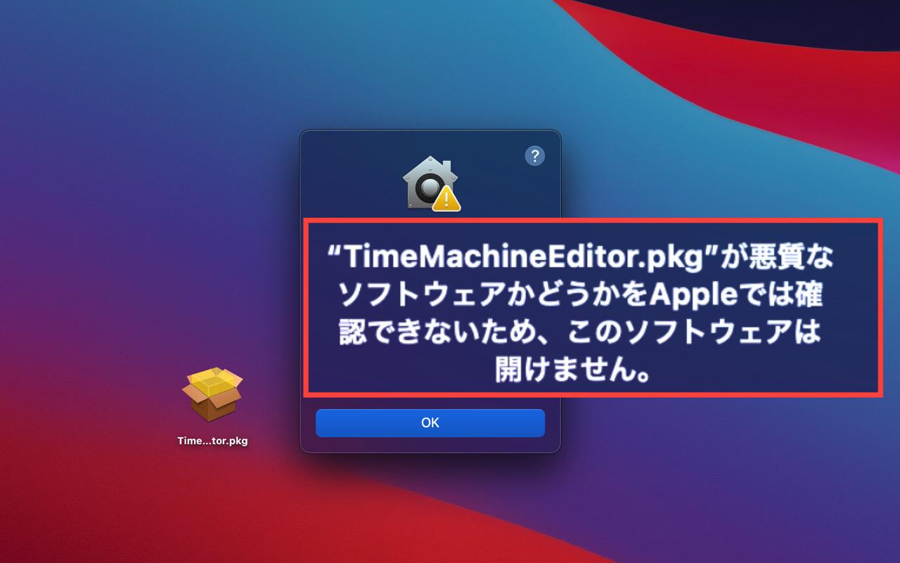 悪質なソフトウェアかどうかをAppleでは確認できないため、このソフトウェアは開けません