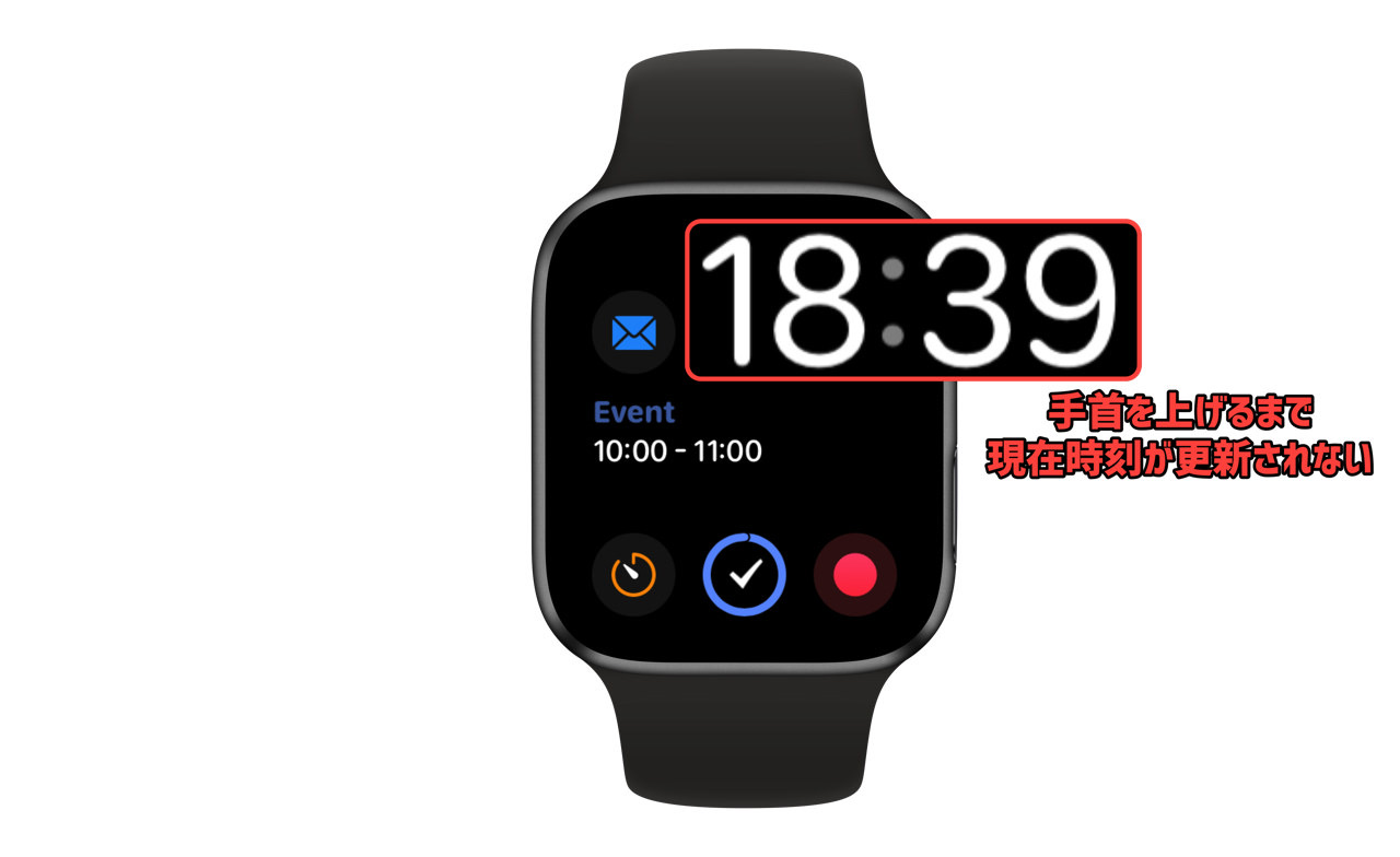Apple Watch の現在時間が反映されない