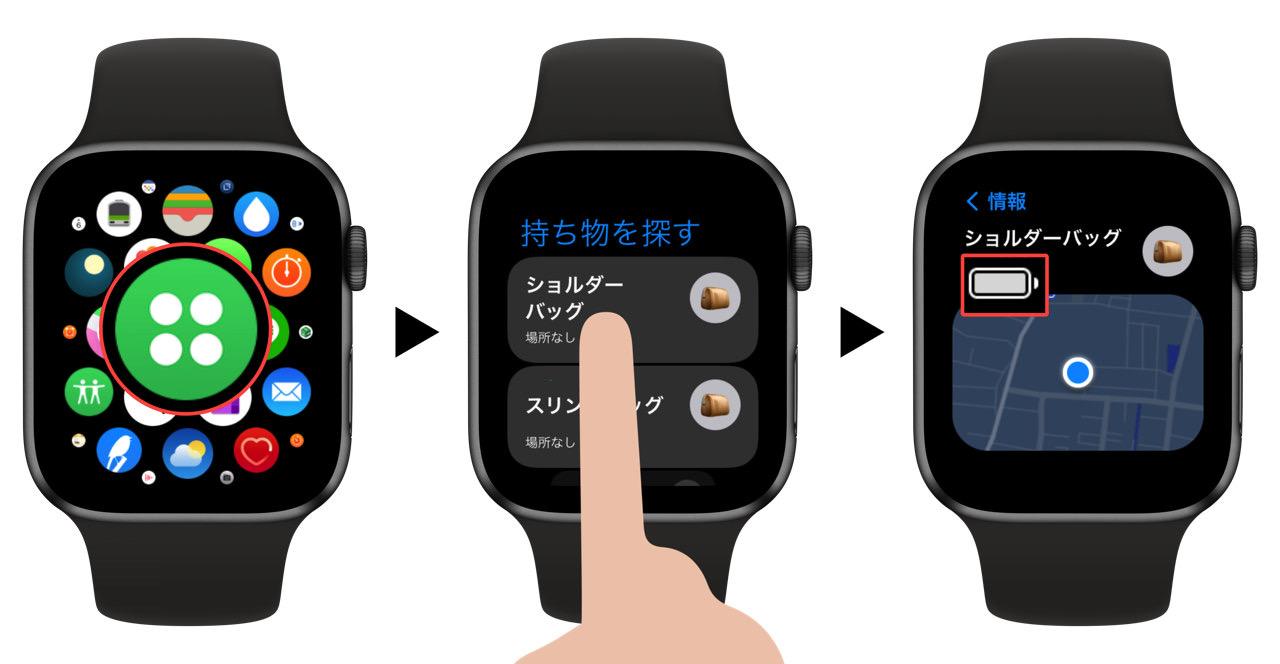 Apple WatchでAirTagの電池残量を調べる